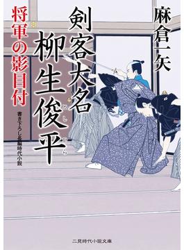 剣客大名 柳生俊平(二見時代小説文庫)