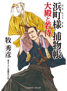 浜町様 捕物帳(二見時代小説文庫)