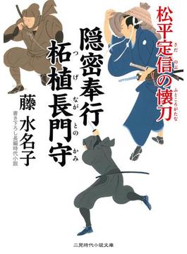 隠密奉行 柘植長門守(二見時代小説文庫)