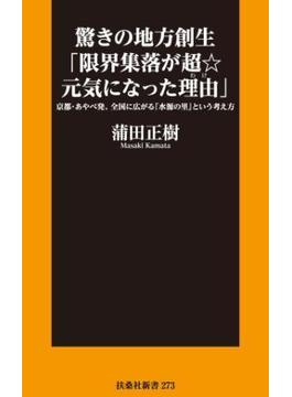 驚きの地方創生「限界集落が超☆元気になった理由」(扶桑社BOOKS新書)