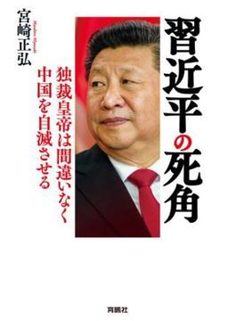 習近平の死角 独裁皇帝は間違いなく中国を自滅させる(扶桑社BOOKS)