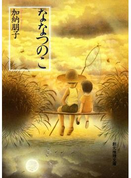 駒子シリーズ(創元推理文庫)
