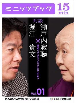 瀬戸内寂聴×堀江貴文 対談(カドカワ・ミニッツブック)