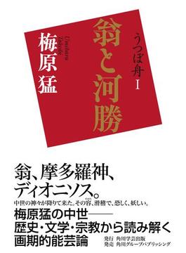 うつぼ舟(角川学芸出版単行本)