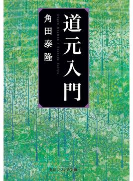 道元入門(角川ソフィア文庫)