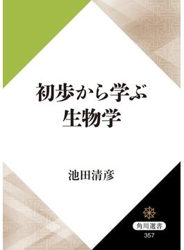初歩から学ぶ生物学(角川選書)