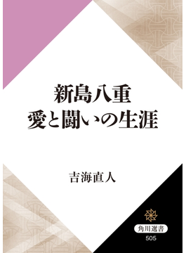 新島八重 愛と闘いの生涯(角川選書)
