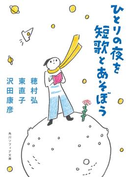 ひとりの夜を短歌とあそぼう(角川ソフィア文庫)