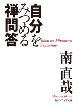 自分をみつめる禅問答(角川ソフィア文庫)