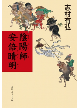 陰陽師 安倍晴明(角川ソフィア文庫)
