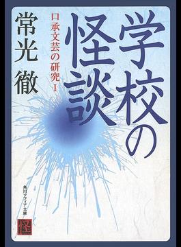 学校の怪談 口承文芸の研究I(角川ソフィア文庫)