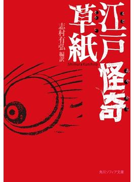 江戸怪奇草紙(角川ソフィア文庫)