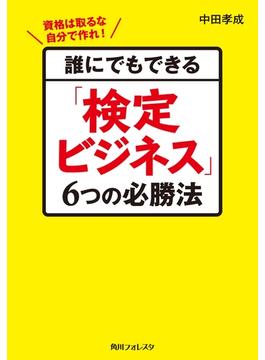 誰にでもできる「検定ビジネス」6つの必勝法(角川フォレスタ)