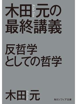 木田元の最終講義 反哲学としての哲学(角川ソフィア文庫)