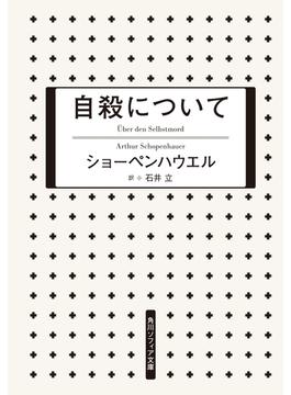 自殺について(角川ソフィア文庫)