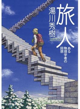 旅人 ある物理学者の回想(角川ソフィア文庫)