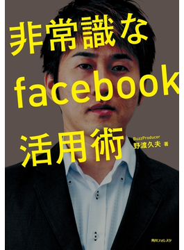 非常識なfacebook活用術(角川フォレスタ)
