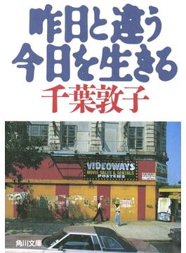 昨日と違う今日を生きる(角川ソフィア文庫)