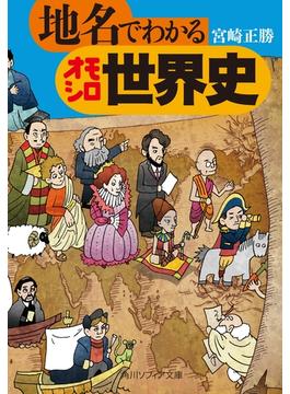 地名でわかるオモシロ世界史(角川ソフィア文庫)