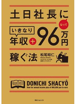 土日社長になっていきなり年収+96万円稼ぐ法(角川フォレスタ)