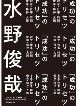 「成功」のトリセツ(角川フォレスタ)