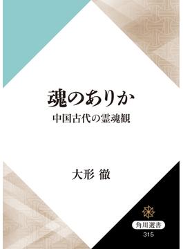 魂のありか 中国古代の霊魂観(角川選書)
