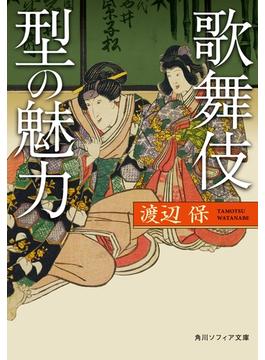 歌舞伎 型の魅力(角川ソフィア文庫)