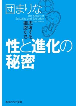 性と進化の秘密 思考する細胞たち(角川ソフィア文庫)