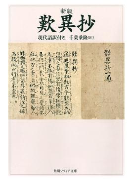 新版 歎異抄 現代語訳付き(角川ソフィア文庫)