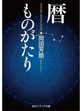 暦ものがたり(角川ソフィア文庫)