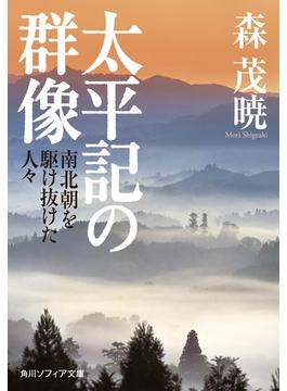 太平記の群像 南北朝を駆け抜けた人々(角川ソフィア文庫)