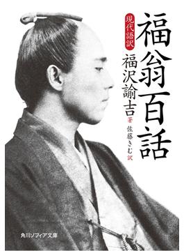 福翁百話 現代語訳(角川ソフィア文庫)