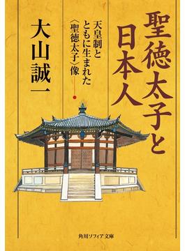 聖徳太子と日本人 ―天皇制とともに生まれた<聖徳太子>像(角川ソフィア文庫)