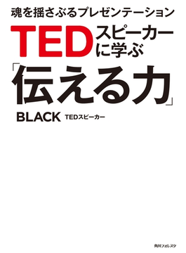 TEDスピーカーに学ぶ「伝える力」 魂を揺さぶるプレゼンテーション(角川フォレスタ)
