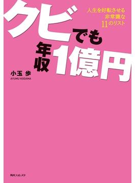 クビでも年収1億円(角川フォレスタ)