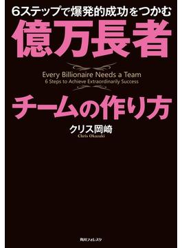 億万長者チームの作り方 6ステップで爆発的成功をつかむ(角川フォレスタ)