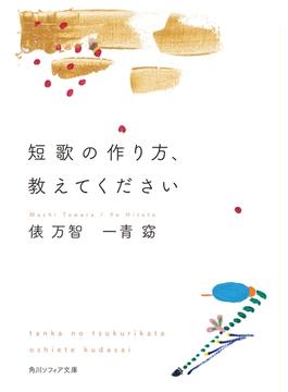 短歌の作り方、教えてください(角川ソフィア文庫)