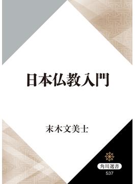 日本仏教入門(角川選書)