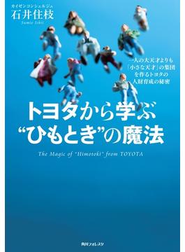 """トヨタから学ぶ""""ひもとき""""の魔法(角川フォレスタ)"""