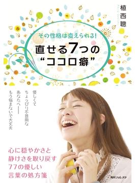 """その性格は変えられる! 直せる7つの""""ココロ癖""""(角川フォレスタ)"""