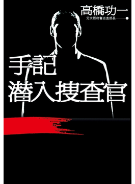 手記 潜入捜査官(角川学芸出版単行本)