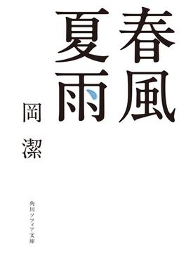 春風夏雨(角川ソフィア文庫)
