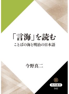 「言海」を読む ことばの海と明治の日本語(角川選書)