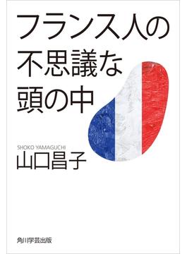 フランス人の不思議な頭の中(角川学芸出版単行本)