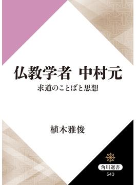 仏教学者 中村元 求道のことばと思想(角川選書)