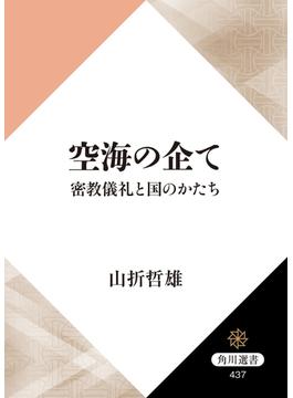 空海の企て 密教儀礼と国のかたち(角川選書)