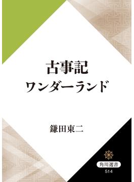 古事記ワンダーランド(角川選書)
