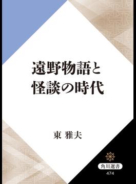 遠野物語と怪談の時代(角川選書)