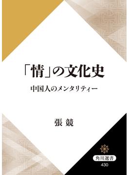 「情」の文化史 中国人のメンタリティー(角川選書)