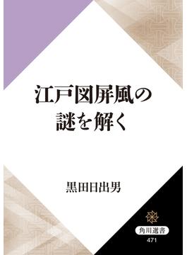 江戸図屏風の謎を解く(角川選書)